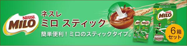 ネスレ ミロ スティック 5本入 ×6箱セット【ネスレ公式通販】【スティックコーヒー 脱 インスタントコーヒー】