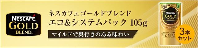 ネスカフェ ゴールドブレンド エコ&システムパック 105g×3本【ネスレ公式通販】【バリスタ 詰め替え】