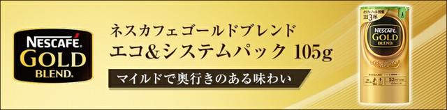 ネスカフェ ゴールドブレンド エコ&システムパック 105g【ネスレ公式通販】【バリスタ 詰め替え】