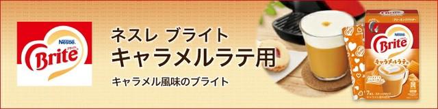 ネスレ ブライト キャラメルラテヨウ 7P【ネスレ公式通販】
