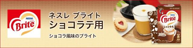 ネスレ ブライト ショコラテヨウ 7P【ネスレ公式通販】