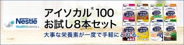アイソカル 100 お試しセット 100ml×8パック