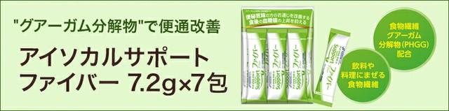 【ネスレ公式通販】アイソカルサポート ファイバー 7.2g×14