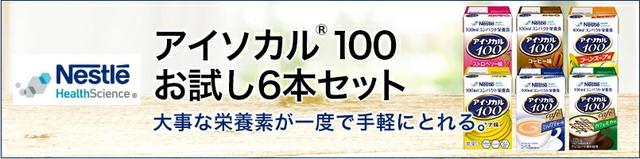 アイソカル 100 お試しセット 100ml×6パック【ネスレ公式通販】