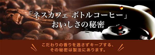 「ネスカフェ ボトルコーヒー」おいしさの秘密 こだわりの香りを逃さずキープする、その秘密は製法にあります。