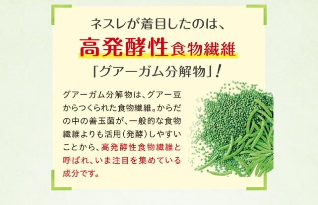 ネスレが着目したのは高発酵性食物繊維「グアーガム分解物」!