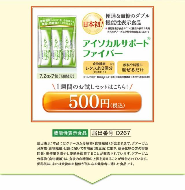 アイソカルサポートファイバー7.2g×7包 お試しセット500円(税込)