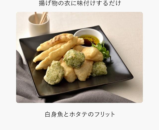調理例:白身魚とホタテのフリット