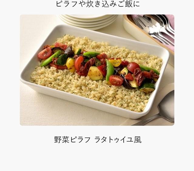 調理例:野菜ピラフ ラタトゥイユ風