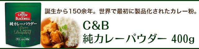 【メーカー直販】C&B 純カレーパウダー 400g