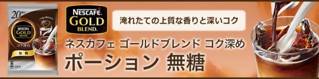 【ネスレ公式通販】ネスカフェ ゴールドブレンド コク深め ポーション 無糖 20個