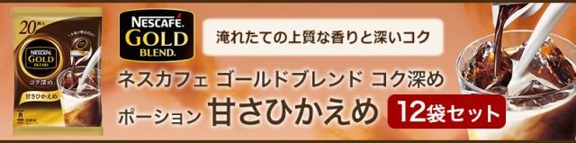 【ネスレ公式通販・送料無料】ネスカフェ ゴールドブレンド コク深ポーション 甘さひかえめ 20個 ×12袋セット