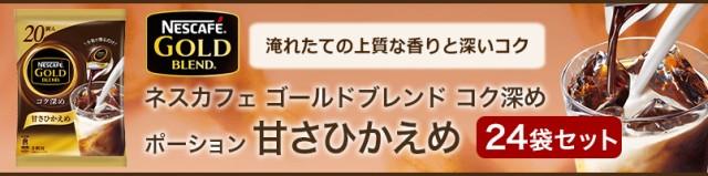 【ネスレ公式通販・送料無料】ネスカフェ ゴールドブレンド コク深ポーション 甘さひかえめ 20個 ×24袋セット