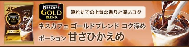 【ネスレ公式通販】ネスカフェ ゴールドブレンド コク深め ポーション 甘さひかえめ 20個