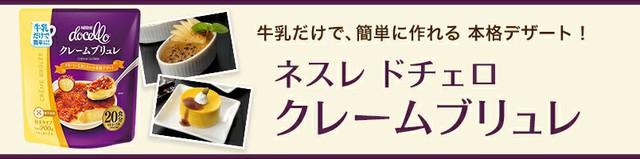 【メーカー直販】ドチェロ クレームブリュレ【docello】