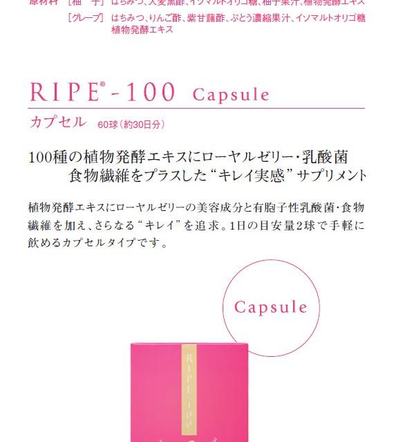 RIPE-100(ライプ100) カプセルプレミアム 60球入り