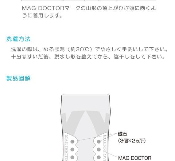 マグドクターK1/K2 シルク混磁気ひざサポーター