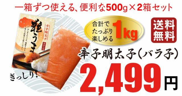 一箱ずつ使える、便利な500g×2箱セット 1kg 送料無料 辛子明太子(バラ子) 2,299円(税抜)