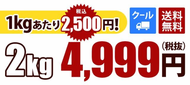 クール便 送料無料 2kg4,599円 1kgあたり 2,299円