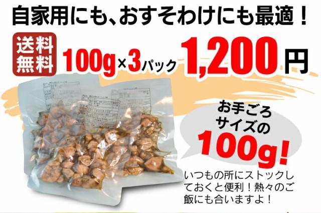 実家用にも、おすそわけにも最適!送料無料 100g×3パック 1,000円 お手ごろサイズの100g!いつもの所にストックしておくと便利!熱々のご飯にも合いますよ!