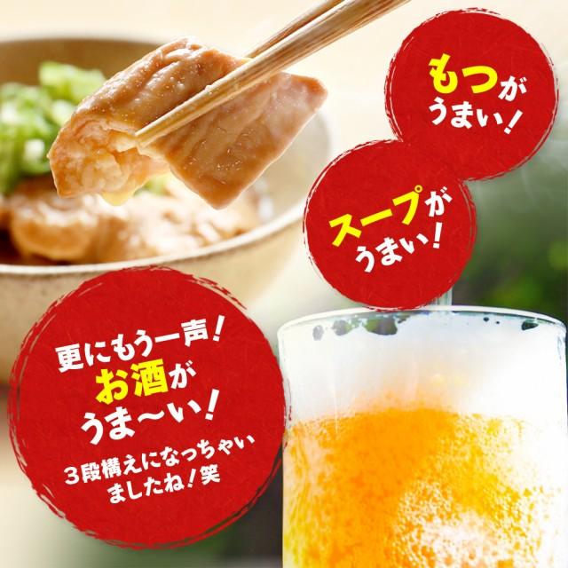 東京 春田屋 もつ煮込み 業務用 ご飯のお供 送料無料