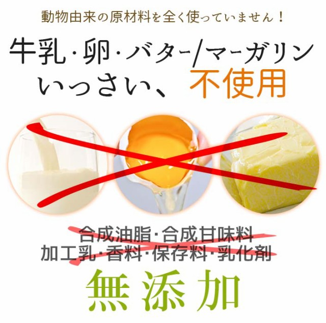 牛乳・卵・バター/マーガリン一切不使用