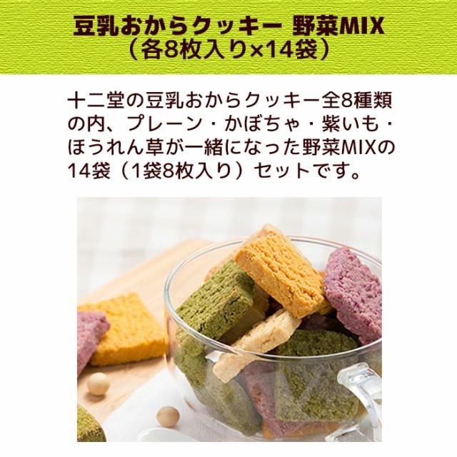 十二堂の豆乳おからクッキー全8種類の内、プレーン、かぼちゃ、紫いも、ほうれん草のセットです。