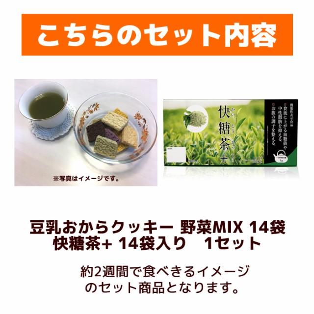 【コチラのセット内容】豆乳おからクッキー野菜MIX(8枚入り)14袋&快糖茶+14袋入り1セット