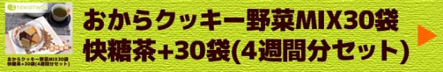 おからクッキー野菜MIX30袋&快糖茶+30袋(4週間分セット)