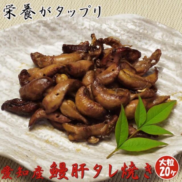 鰻肝タレ焼き