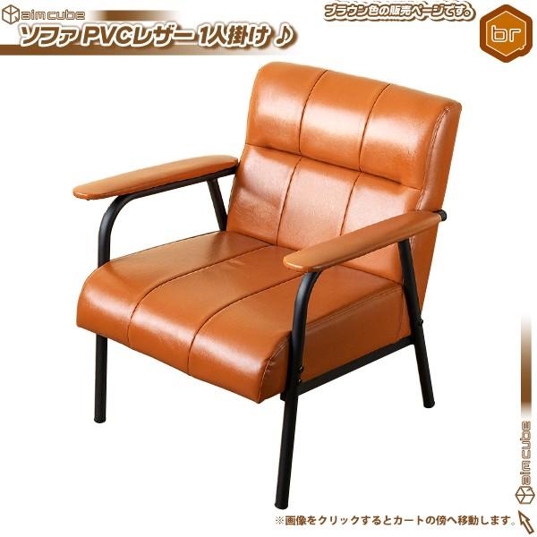ソファ 1P PVCレザー 1人用 スチールフレーム ソファー 椅子 お手入れ簡単 PVCレザー 合成皮革 - エイムキューブ画像1
