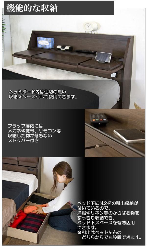チェストベッド フラップ扉収納 シングルサイズ 2口コンセント搭載 日本製フレーム 宮付き - エイムキューブ画像3