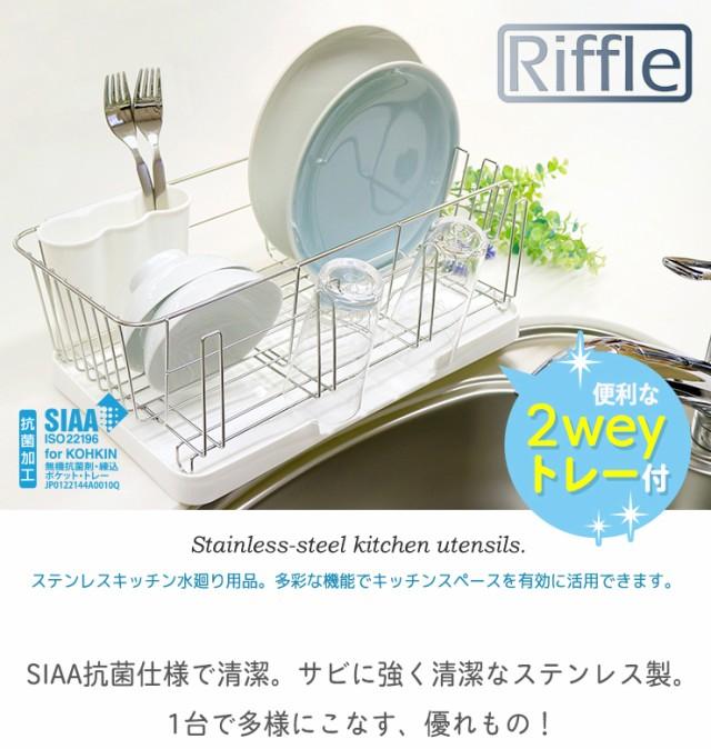 Riffle リフル 水切りカゴ 食器洗い