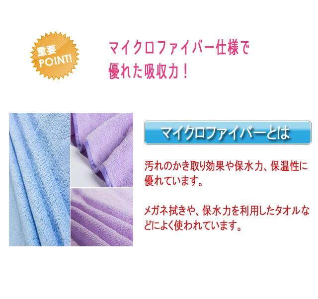 肌触り抜群の可愛いバスローブ!着るバスタオルでお風呂上がり快適!マイクロファイバー仕様で吸収力抜群!