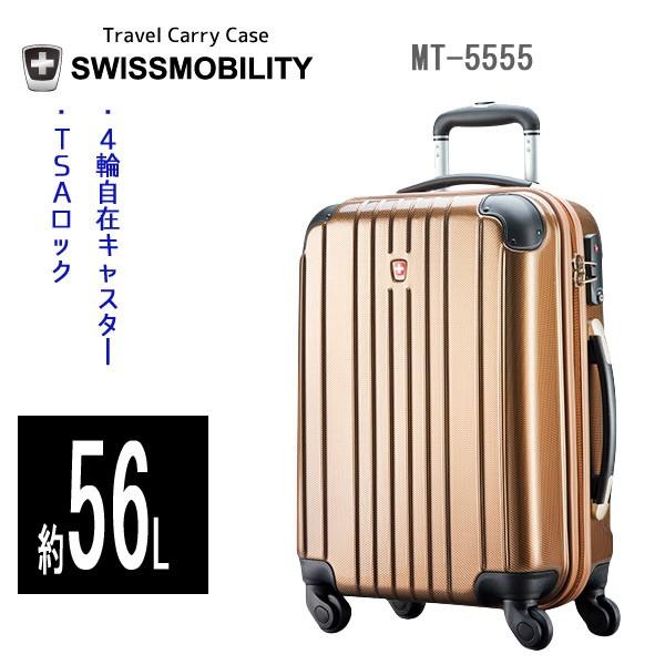 キャリーバッグ!TSAロック・4輪自在キャスター・トラベルキャリーケース。使いやすい中型タイプのトラベルキャリーケース。MT-5555(ブロンズ)