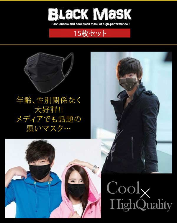 黒 マスク/ 15枚セット ブラックマスク 風 花粉 活性炭 すっぴん