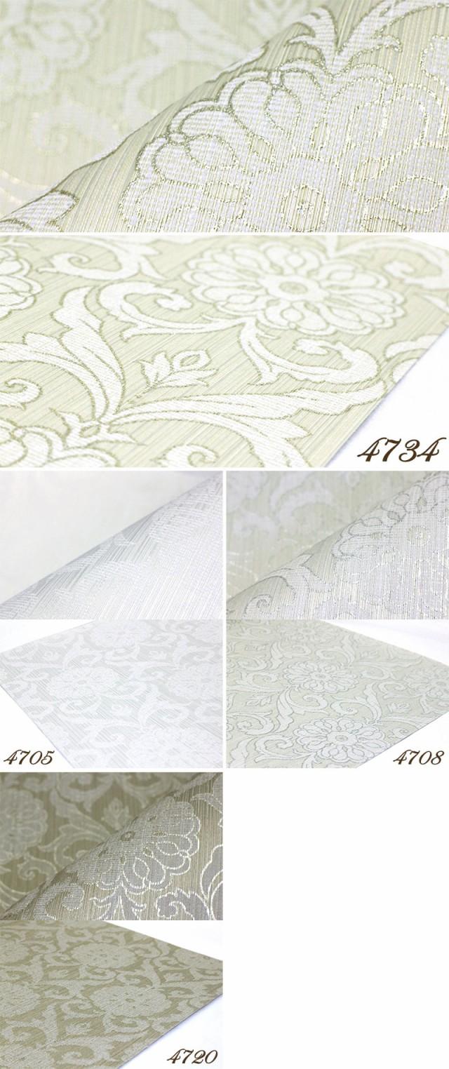 輸入壁紙 フリース壁紙 不織布壁紙 ベルギー製 4color
