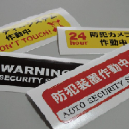カッコ悪いセキュリティーステッカー