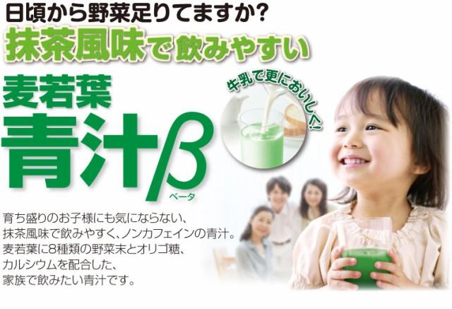 麦若葉青汁β