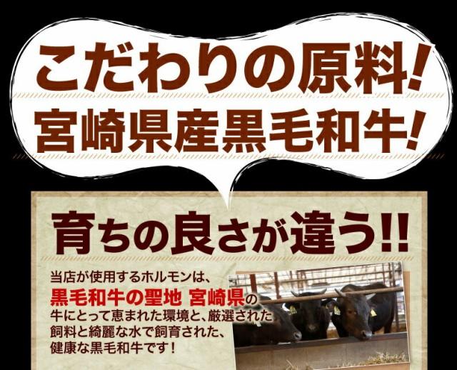 こだわりの原料!宮崎県産黒毛和牛!
