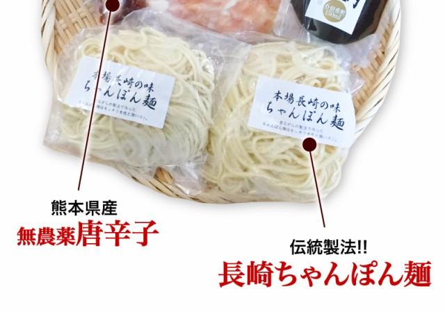 唐辛子、長崎ちゃんぽん麺