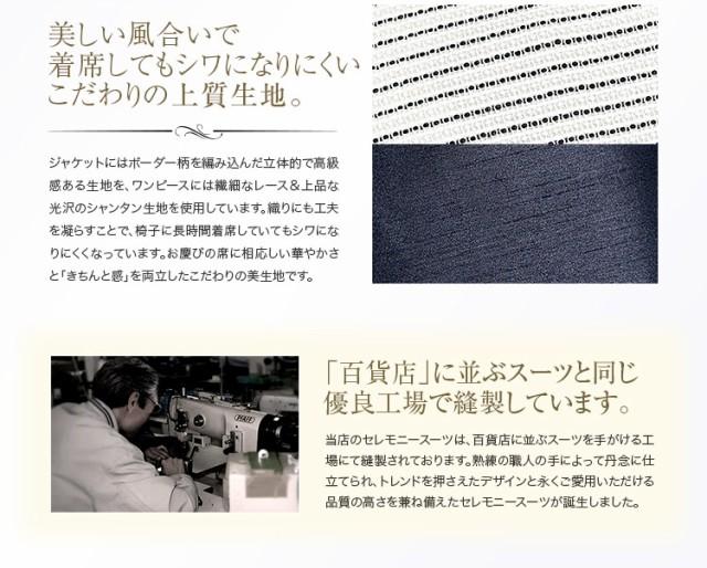 セレモニースーツ 入園式 入学式 卒園式 卒業式 cs-1616