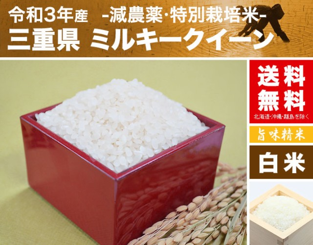 三重県ミルキークイーン(特別栽培米)