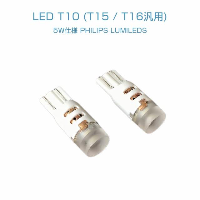LED T10