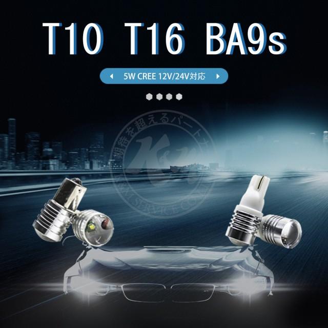 T10/BA9S