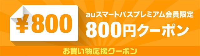 800円OFF