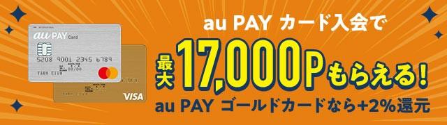 auPAYカード入会で17000pもらえる