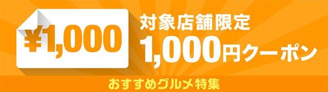 グルメ1000円オフクーポン