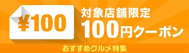 グルメ300円オフクーポン