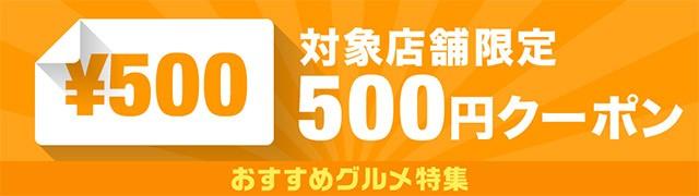 グルメ500円オフクーポン